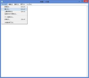Hostsをメモ帳で変更する手順2