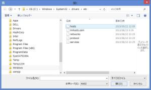 Hostsをメモ帳で変更する手順3