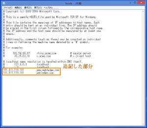 Hostsをメモ帳で変更する手順4