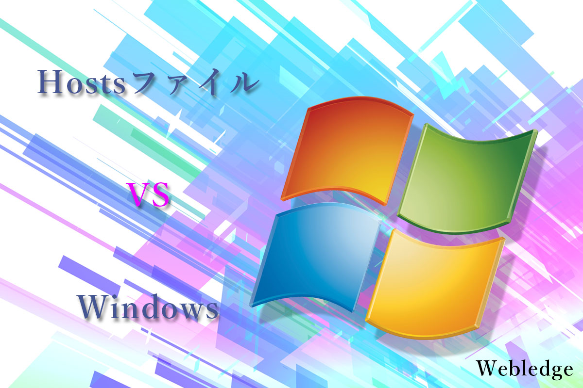 WindowsでHostsファイル