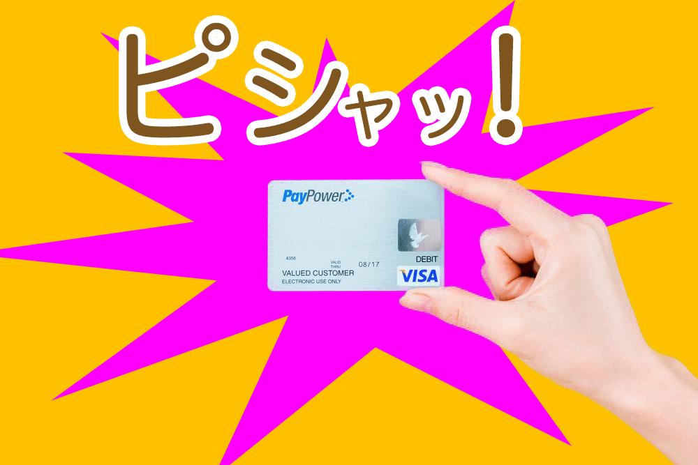 プリペイドカードが便利な件について