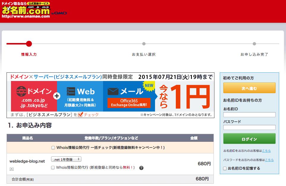 wordpressドメイン取得3
