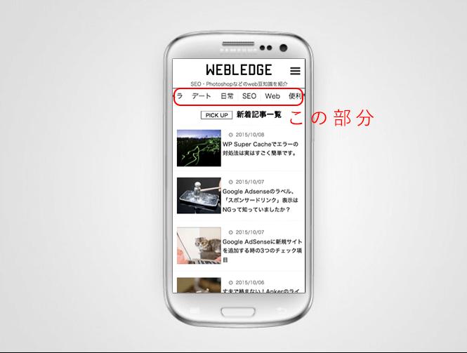 smartphone-yokoscroll