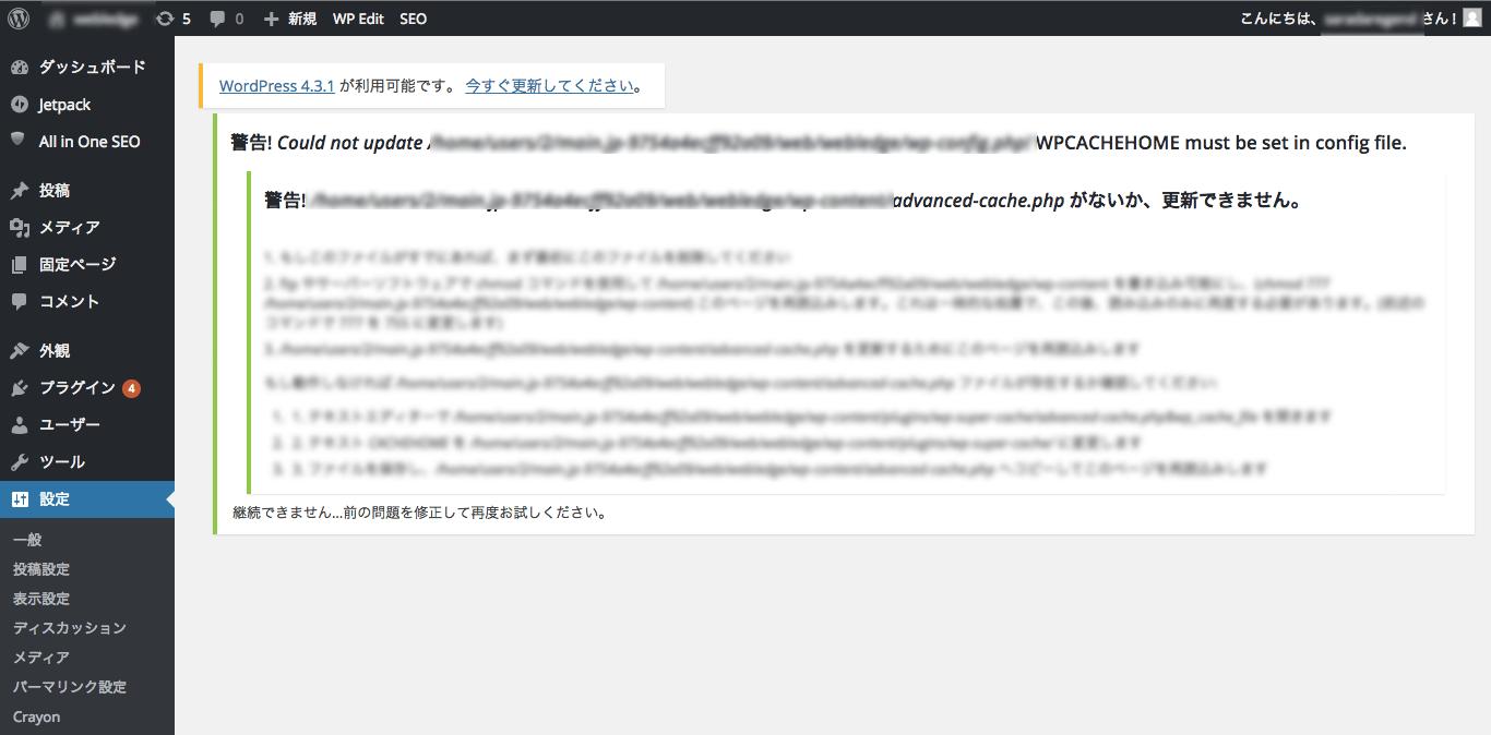 wpsupercache-error-1
