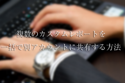 custom-report1