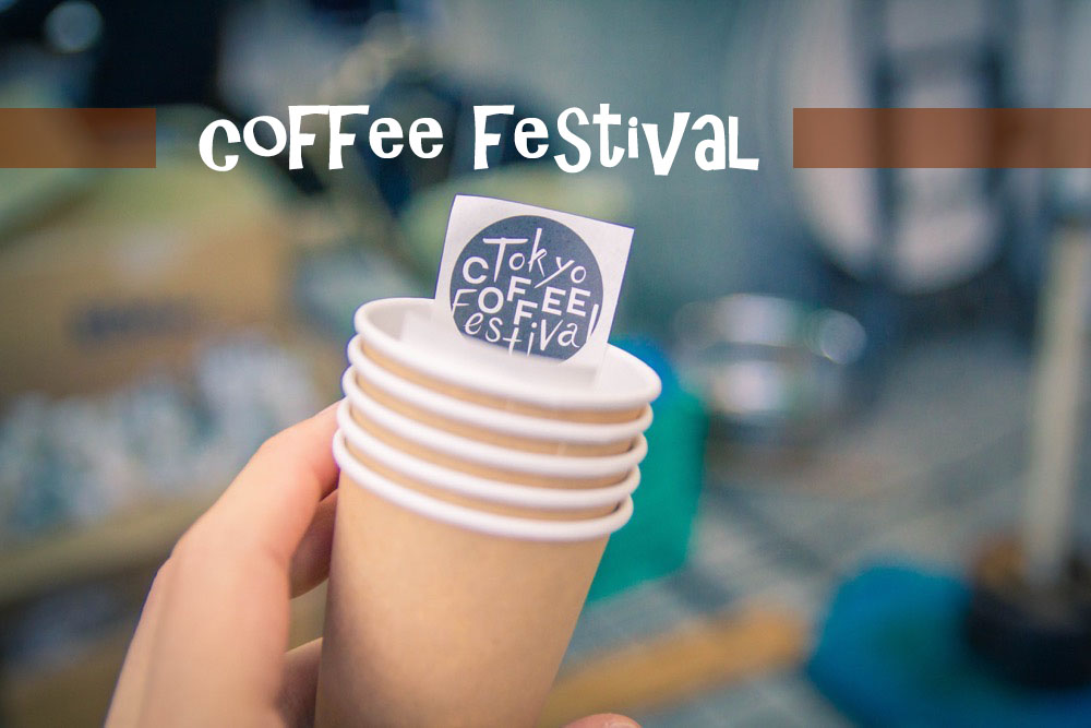 coffee-fes-2016win-main