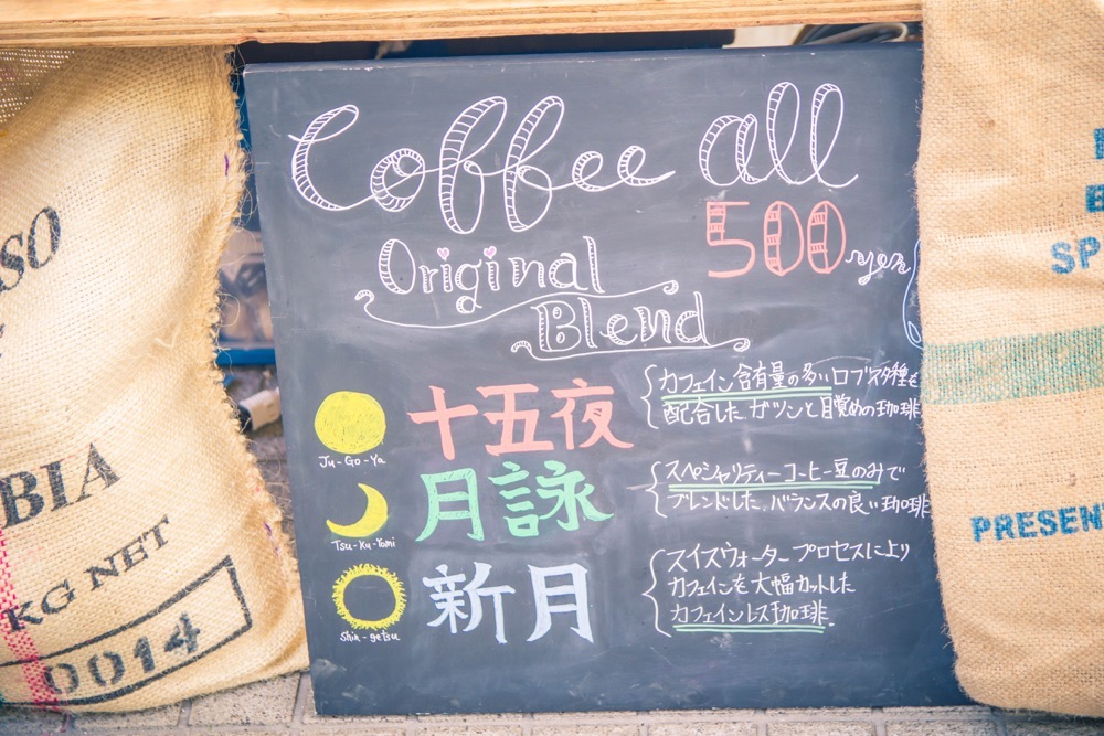 coffee-fes-2016win20