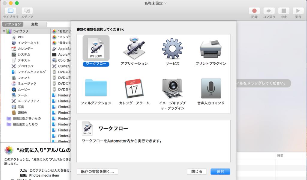 mac-kakuchoshi2