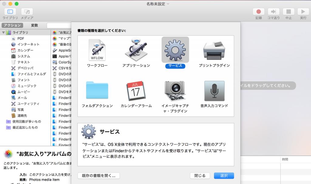mac-kakuchoshi3