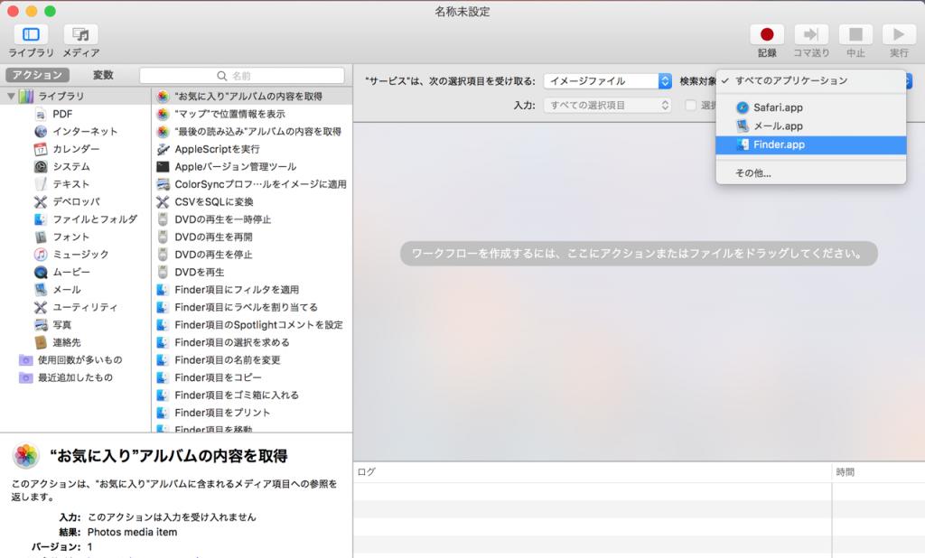 mac-kakuchoshi5