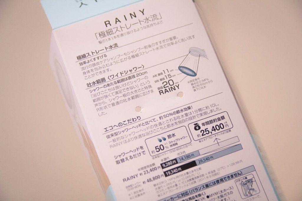 rainy-16