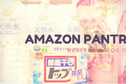 amazon-pantry-8