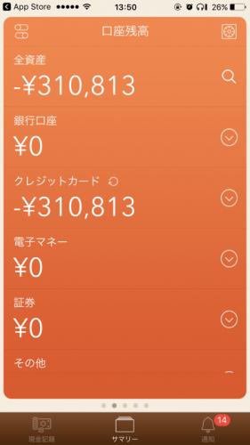household-app-4