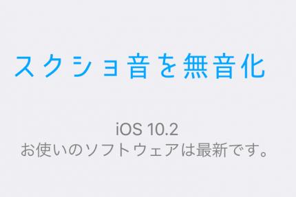 ios-10-2-4