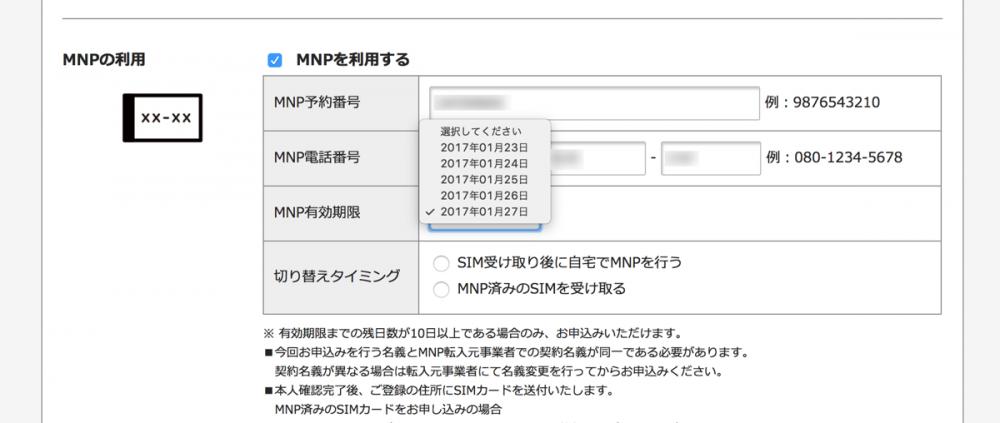 softbank-mnp-1
