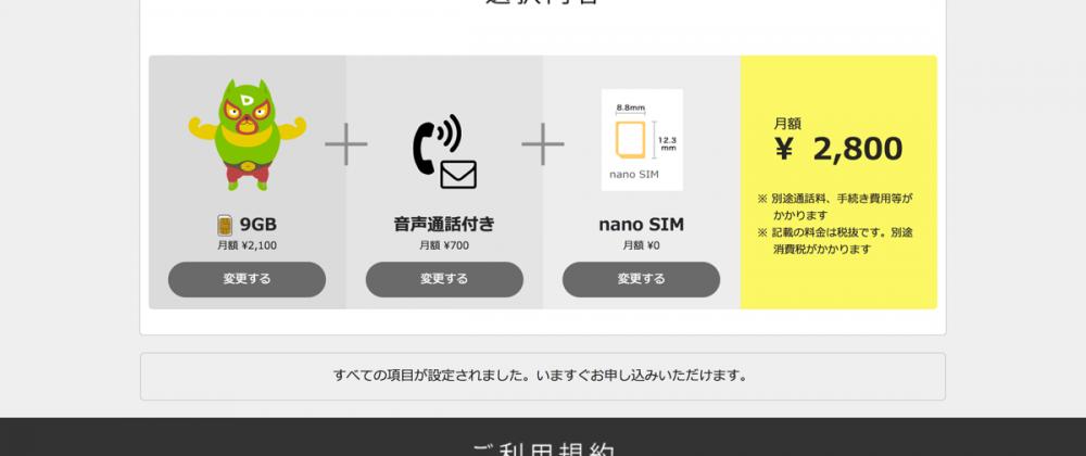 softbank-mnp-5