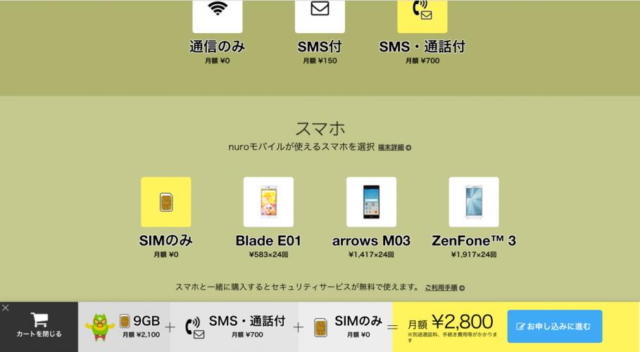 softbank-mnp-7