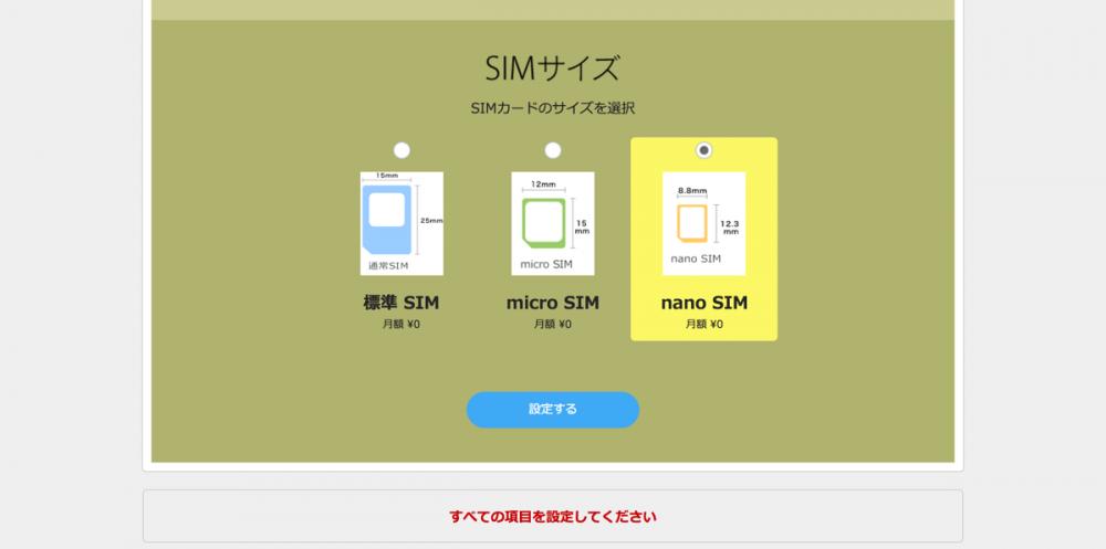 softbank-mnp-9