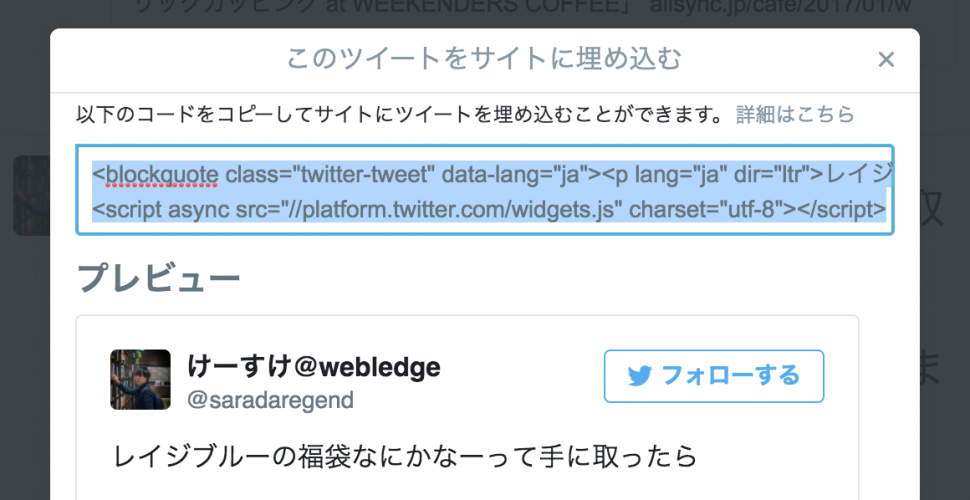 wordpress-tweet-3