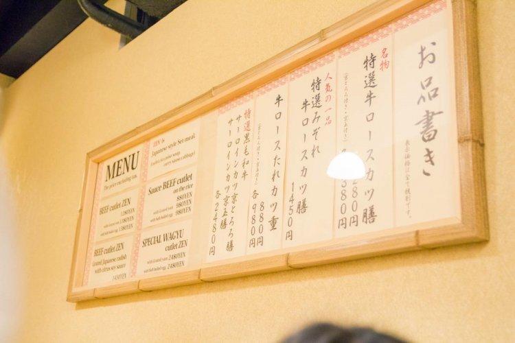 katsugyu-4