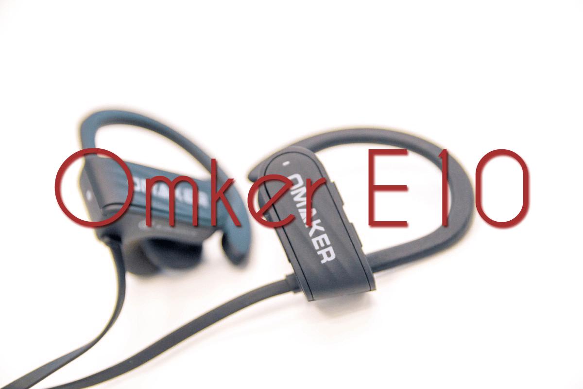 Omakerの防水Bluetoothイヤホン「E10」レビュー!低音が強めで、耳が疲れにくい。[PR]