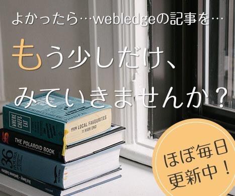 webledgeをもう一記事読みませんか?