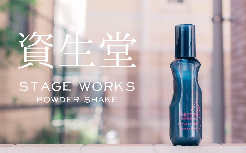 powder-shake-1