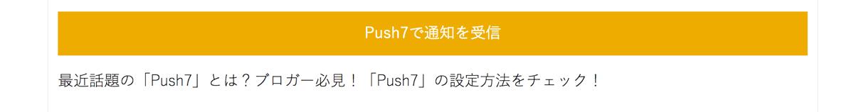 push-7-17