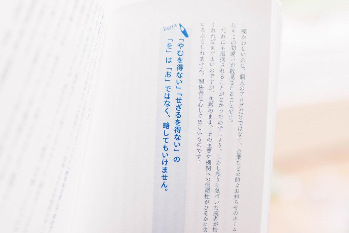 sentence-book-3