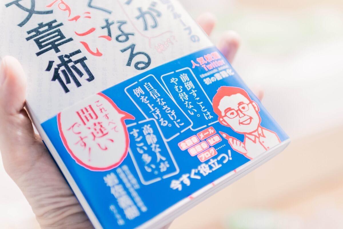 sentence-book-5