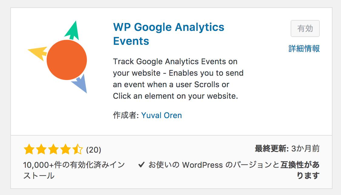 wp-google-analytics-events-7