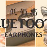 low-price-bluetooth-4