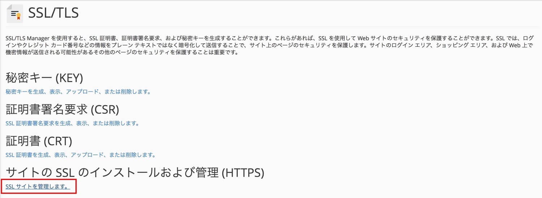 Mixhost ssl 2