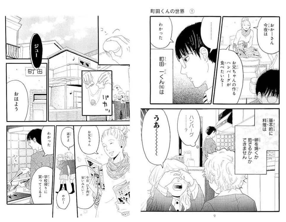 Machidakun sekai 1