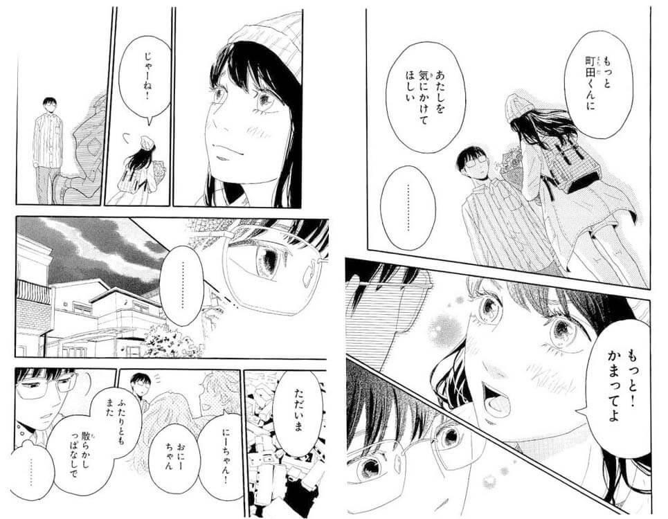 Machidakun sekai 11