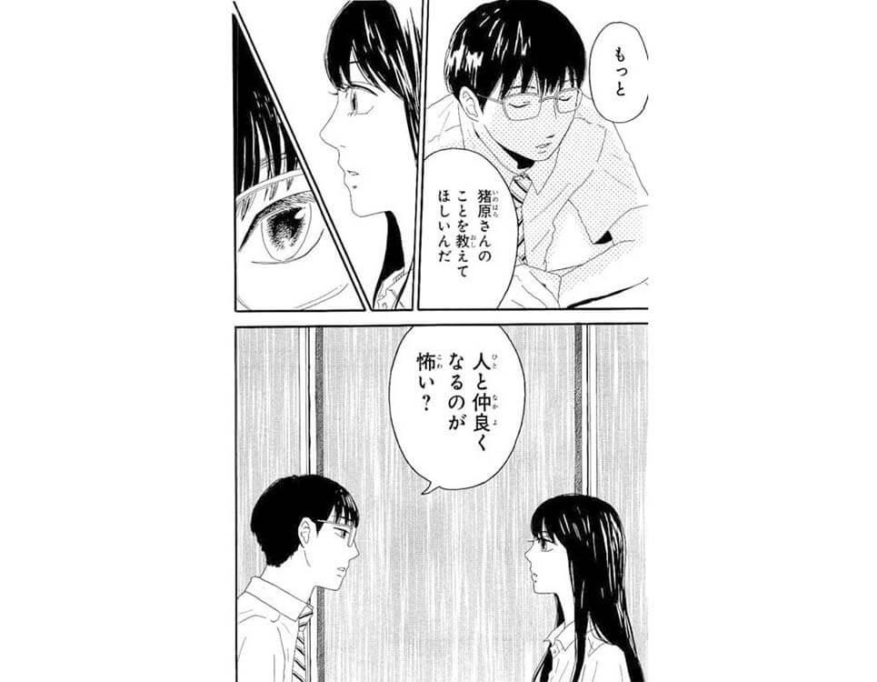 Machidakun sekai 13