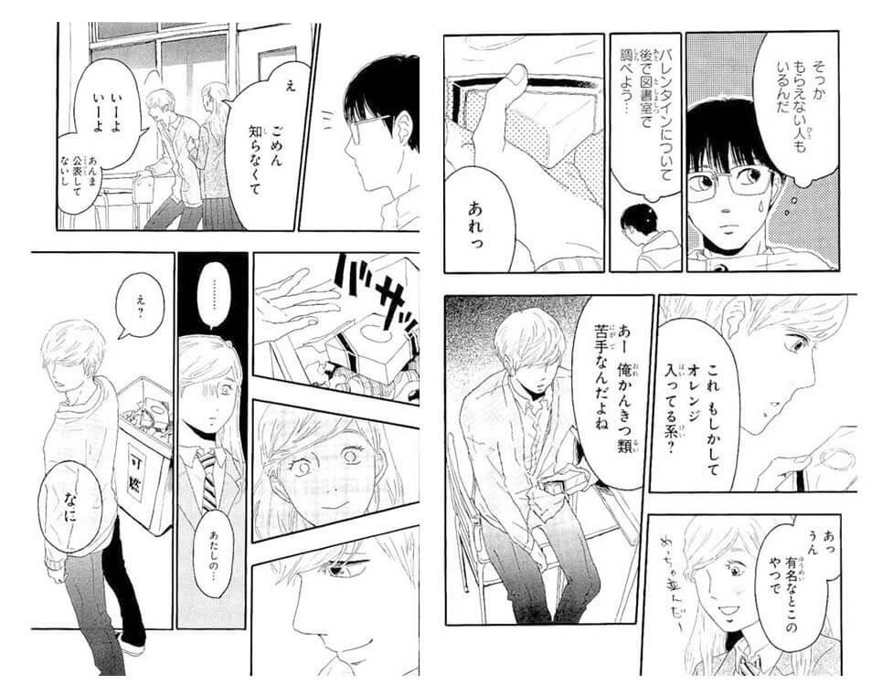 Machidakun sekai 14