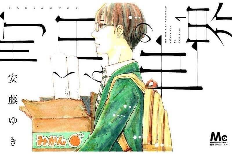 Machidakun sekai 16