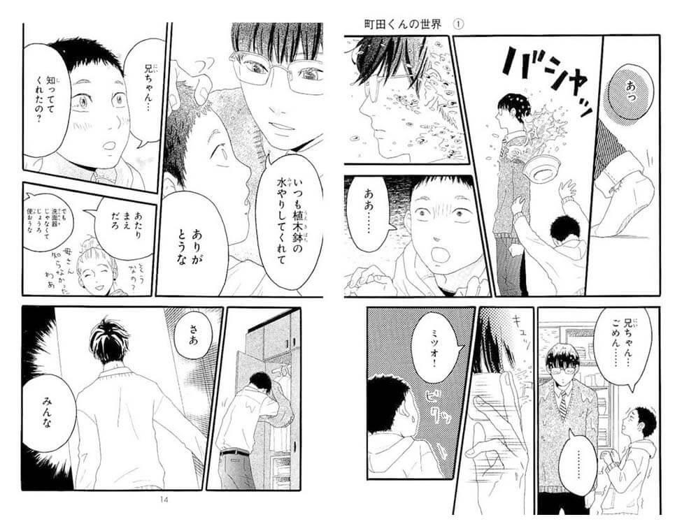 Machidakun sekai 2