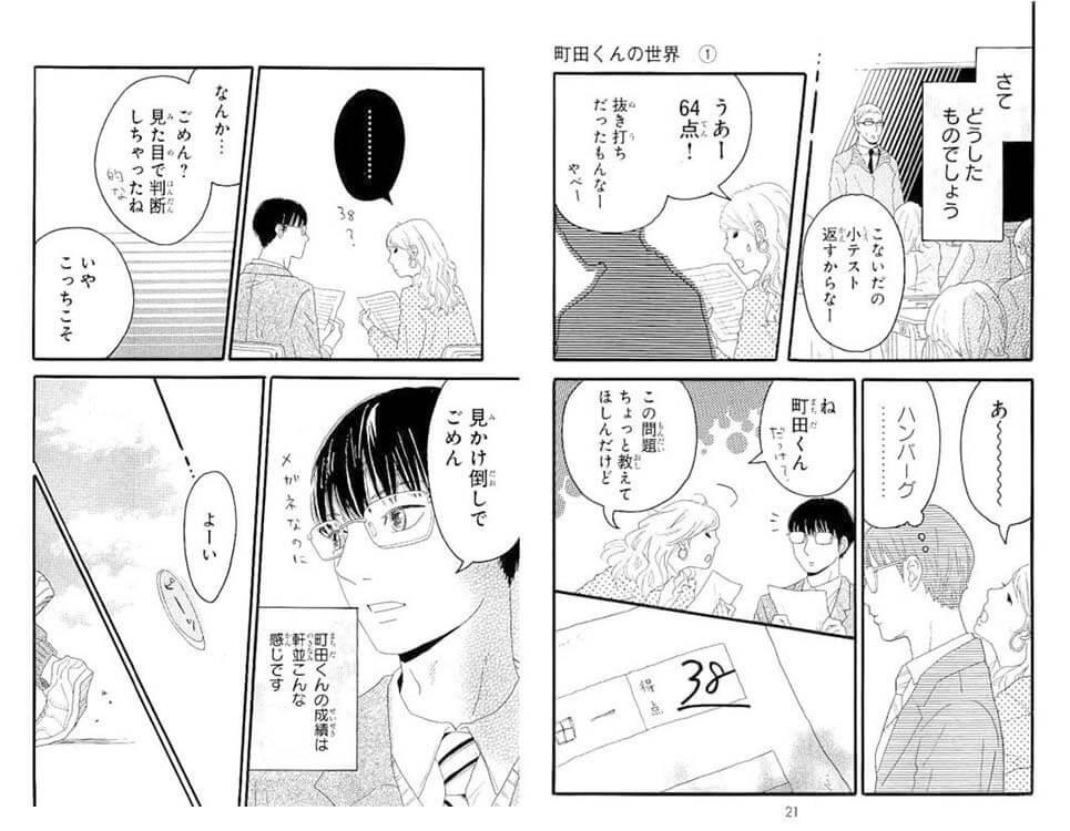 Machidakun sekai 3
