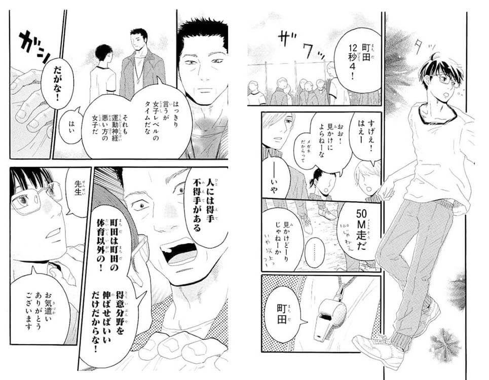 Machidakun sekai 4