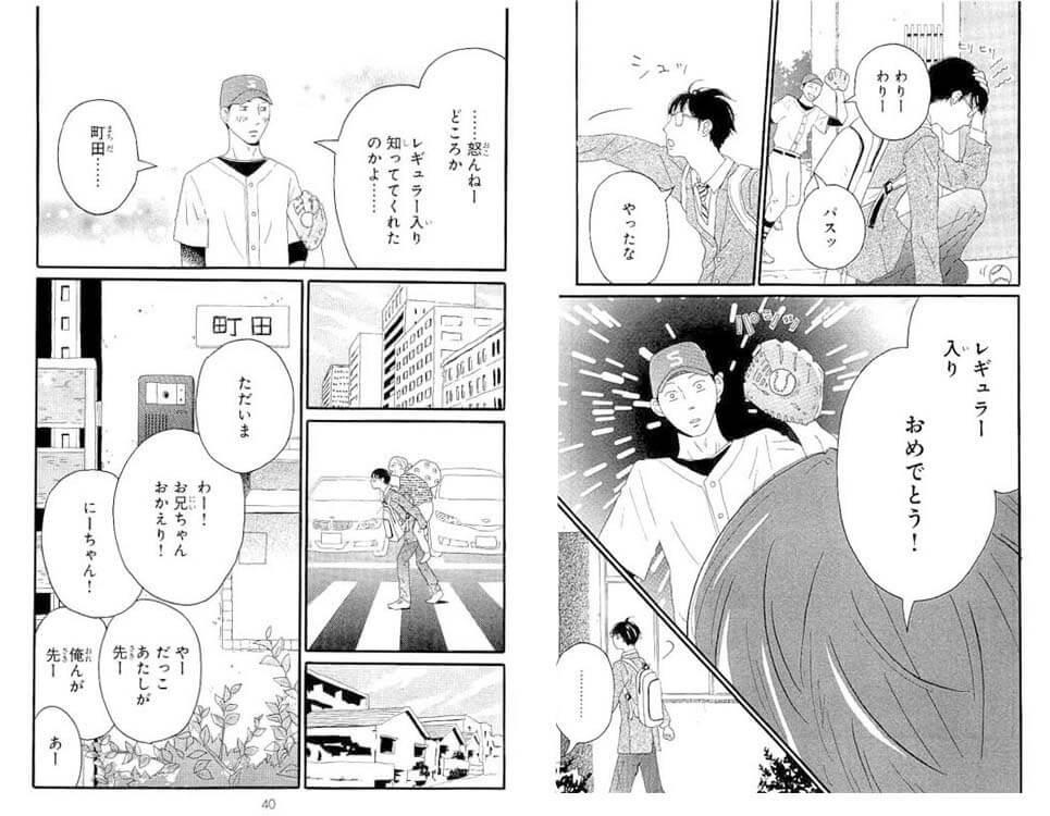 Machidakun sekai 5