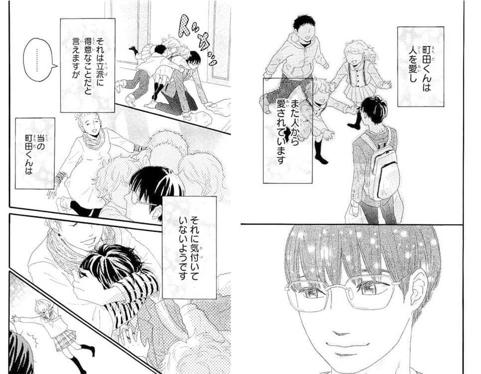 Machidakun sekai 6