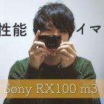 RX-100m3-movie