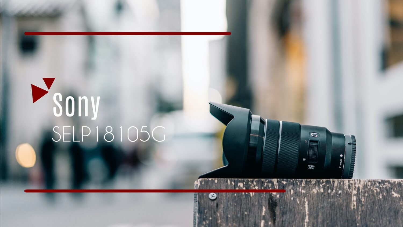 【レビュー】Sonyの万能APS-Cレンズ SELP18105Gが動画にもスチル撮影にもおすすめ。