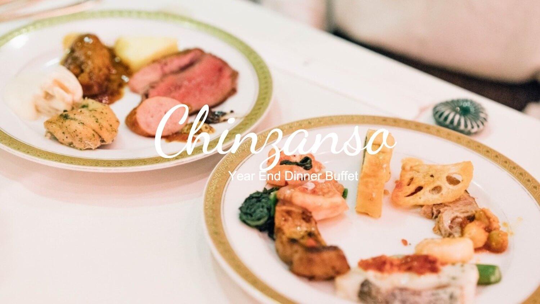 Chinzansou main 1