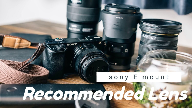 SONY(ソニー) Eマウントのおすすめレンズまとめ!安く、写りの良いレンズが豊富です。