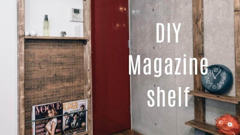 雑誌棚DIY記事のメイン画像