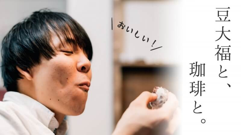 豆大福とコーヒーの組み合わせが最高な表情