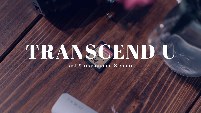 価格も速度も見た目も考えられたSDカード Transcend U3 レビュー